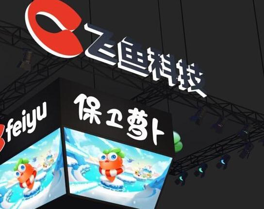 《保卫萝卜》开发商飞鱼科技拟最高融资6亿元