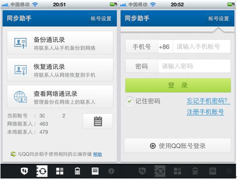 QQ手机管家1