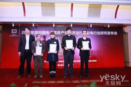 海尔云搜索电视摘得视像行业协会三项表彰奖