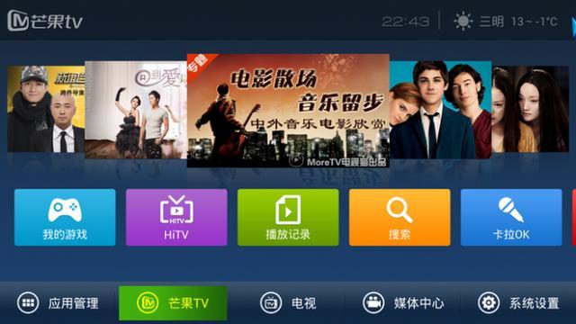 传芒果TV完成10亿元A轮融资 估值近百亿人民币