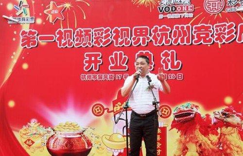杭州市诞最大竞彩店 第一视频旗舰店开业爆棚