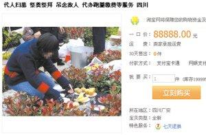淘宝卖家叫卖代扫墓服务:替磕个头收费100元
