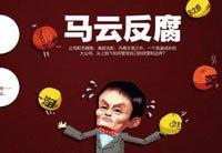 第一财经周刊:马云反腐招术