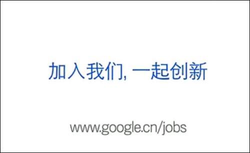谷歌加大在华举措:高调招聘 办公室选在上海