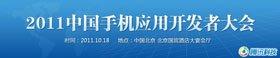 2011中国手机应用开发者大会