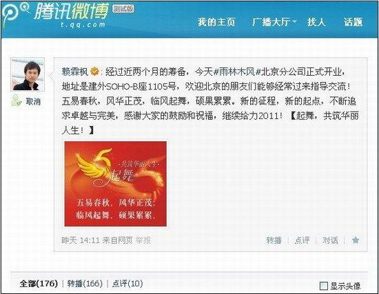 雨林木风成立北京分公司 为公司上市铺路