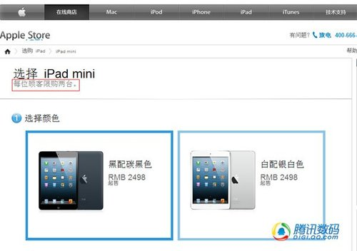 国行Cellular版苹果iPad 4/mini开卖 起价3488元