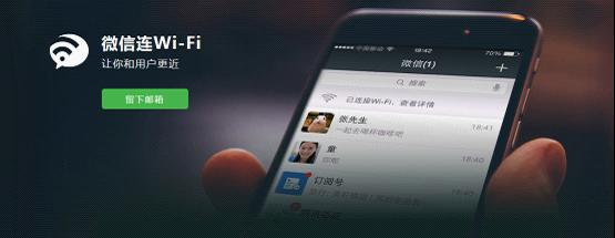"""""""摇一摇周边""""和""""微信连Wifi""""正式上线"""