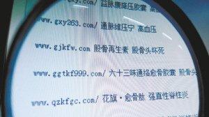 .com域名成色情及假药网站温床 监管迫在眉睫