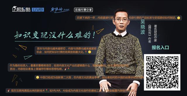 专访小鹅通:吴晓波也烦恼过内容产品化 但他想要的不止这些