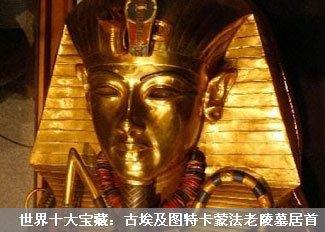 十大宝藏:图特卡蒙陵墓居首