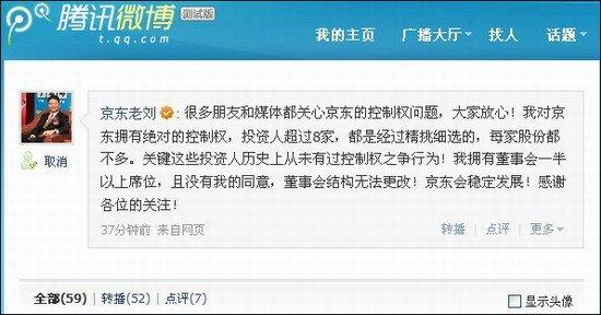 京东商城融资15亿美元 刘强东称未丧失控制权