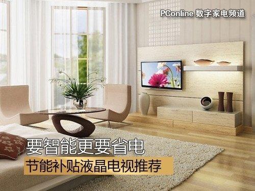 要智能更要节能 最具卖点液晶电视精选
