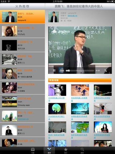 免费ipad应用软件推荐(组图)_科技_腾讯网