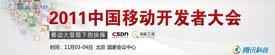 2011中国移动开发者大会开幕