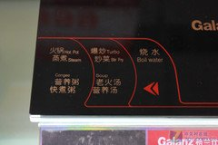 格兰仕电磁炉289元 进口纯平黑晶面板