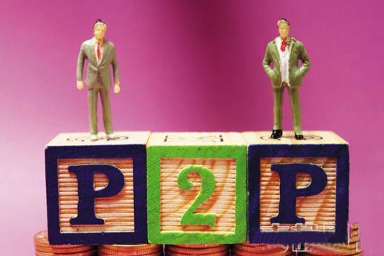 P2P平台跑路仍流行壹代 普畅通投资者何以备止踩雷?