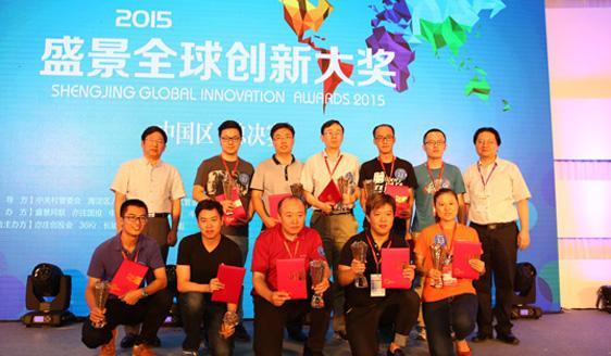 盛景全球创新大奖中国区10强出炉