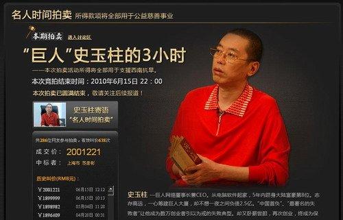 神秘上海人出价200万竞得史玉柱3小时