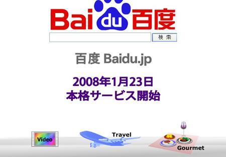 百度关闭旗下日本网站Baidu.jp