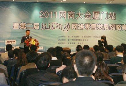 2011网商大会传统企业专场:乐酷天等高管论道