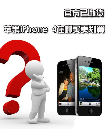 官方已断货 苹果iPhone 4在哪买更划算