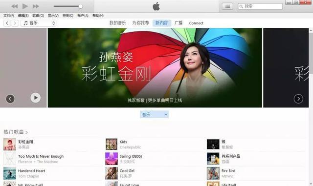 苹果终于也抢到一次独家,想听孙燕姿新EP只能去Apple Music