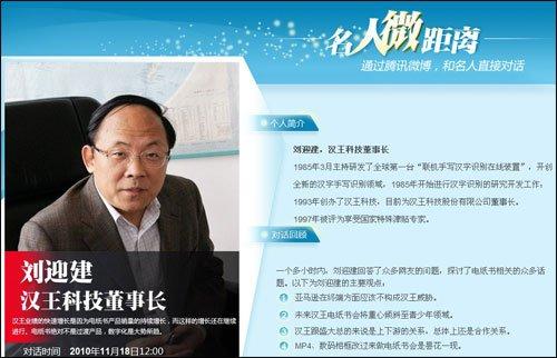 汉王董事长刘迎建与腾讯网友交流互动实录