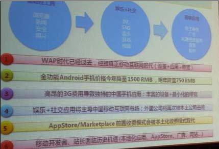 李开复6大预测:娱乐加社交将成中国主流应用