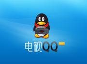 """腾讯TCL联手推电视QQ新品 """"刷脸""""即可登录QQ"""