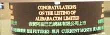 阿里巴巴在香港上市