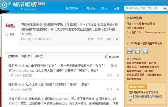 苏宁国美承诺:苹果iPad降价可先行补差
