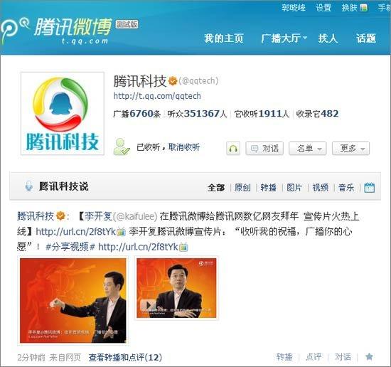 李开复在腾讯微博向腾讯网数亿网友视频拜年