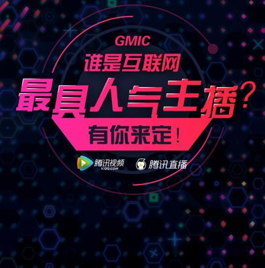 """腾讯直播GMIC启动首届""""互联网最具人气主播""""评选"""