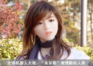 机器人大观:表情酷似人类