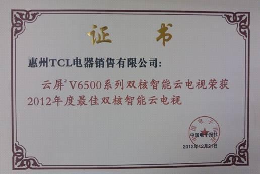 引领新风尚 TCL V6500获年度最佳双核智能云电视奖
