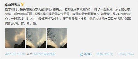 反思雅安地震社交媒体表现:冷静是最好的救援