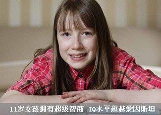 11岁女孩IQ超越爱因斯坦