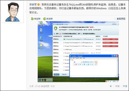 360诬告QQ监控隐私被指闹剧 遭网友曝光(图)