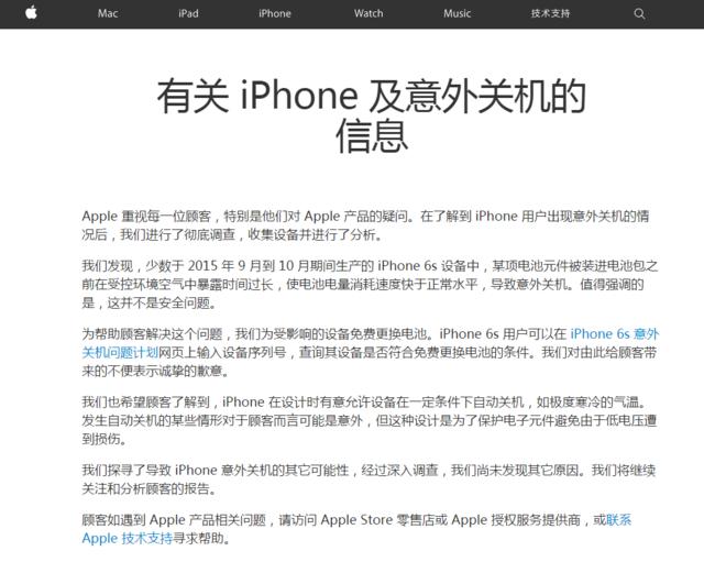 苹果公布iPhone自动关机调查结果:不会引起安全问题