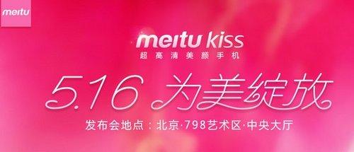 美图秀秀发布自拍手机MeituKiss 售价2199元