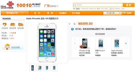 北京联通推高价金色iPhone 5s 提升购买门槛