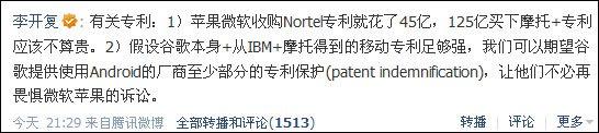 李开复雷军评谷歌巨资收购案:微软或购Nokia