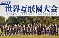 世界互联网大会:中外互联网领袖对话