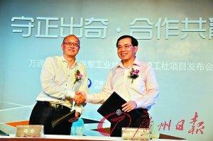 TCL李东生与万通冯仑建合资公司进军地产开发