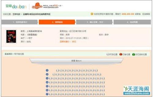 格瓦拉和豆瓣网推出在线电影购票选座服务