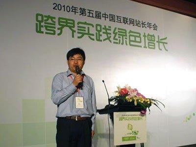 2010第五届中国互联网站长年会在北京举行