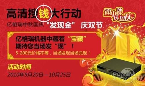 亿格瑞火热启动国庆高清播放机旺销市场