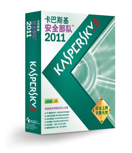 卡巴斯基安全部队2011版本8月29日正式上市