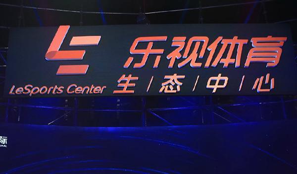 乐视体育3亿元收购体育直播平台章鱼TV